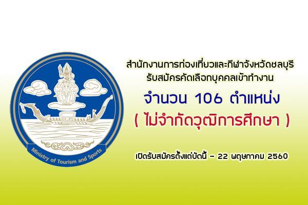 สำนักงานการท่องเที่ยวและกีฬาจังหวัดชลบุรี รับสมัครคัดเลือกบุคคลเข้าทำงาน 106 ตำแหน่ง