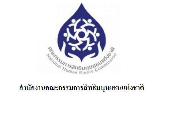 (เงินเดือน 15,000 บาท) สำนักงานคณะกรรมการสิทธิมนุษยชนแห่งชาติ  เปิดสอบบรรจุข้าราชการ
