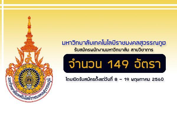 มหาวิทยาลัยเทคโนโลยีราชมงคลสุวรรณภูมิ รับสมัครพนักงานมหาวิทยาลัย สายวิชาการ 149 อัตรา