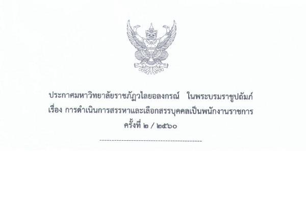 (เงินเดือน 18,000 บาท ) มหาวิทยาลัยราชภัฏวไลยอลงกรณ์ฯ จ.ปทุมธานี  รับสมัครนักทรัพยากรบุคคล 1 อัตรา