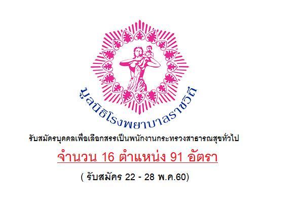 โรงพยาบาลราชวิถี รับสมัครบุคคลเพื่อเลือกสรรเป็นพนักงานกระทรวงสาธารณสุขทั่วไป 91 อัตรา ( 22 - 28 พ.ค.60)