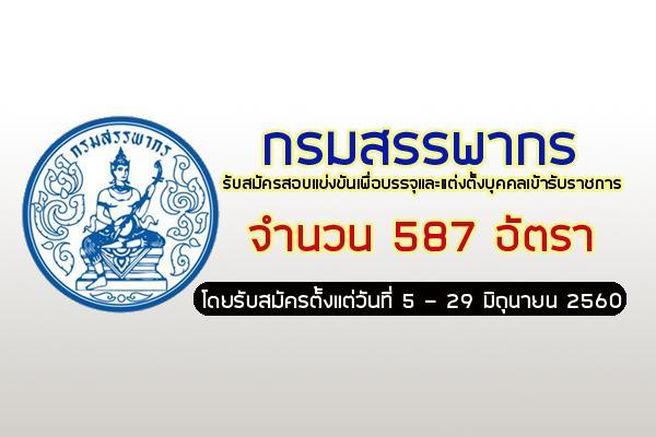 (รับเยอะ 587 อัตรา ) กรมสรรพากร รับสมัครสอบแข่งขันเพื่อบรรจุและแต่งตั้งบุคคลเข้ารับราชการ ( 5-29มิ.ย.60)