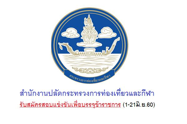 สำนักงานปลัดกระทรวงการท่องเที่ยวและกีฬา รับสมัครสอบแข่งขันเพื่อบรรจุข้าราชการ (1-21มิ.ย.60)