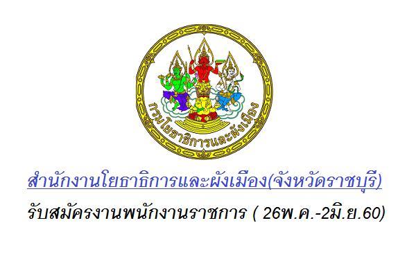 (เงินเดือน 18,000 บาท) สำนักงานโยธาธิการและผังเมือง(จังหวัดราชบุรี) รับสมัครงานพนักงานราชการ ( 26พ.ค.-2มิ.ย.6