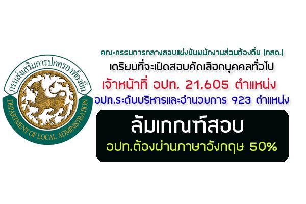 กสถ. เตรียมที่จะเปิดสอบคัดเลือกบุคคลทั่วไป เจ้าหน้าที่ อปท. 21,605 ตำแหน่ง บริหารและอำนวยการ 923 ตำแหน่ง