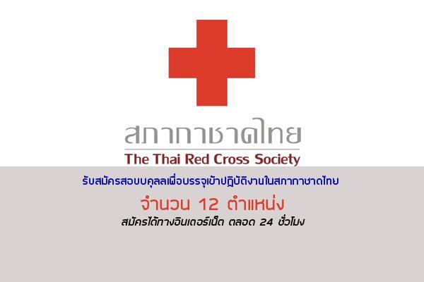 สภากาชาดไทย รับสมัครสอบบคุลลเพื่อบรรจุเข้าปฏิบัติงานในสภากาชาดไทย 12 ตำแหน่ง