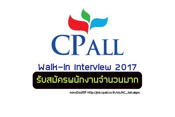 CP ALL Walk-in Interview 2017 รับสมัครพนักงานจำนวนมาก เงินเดือนสูง+สวัสดิการดี