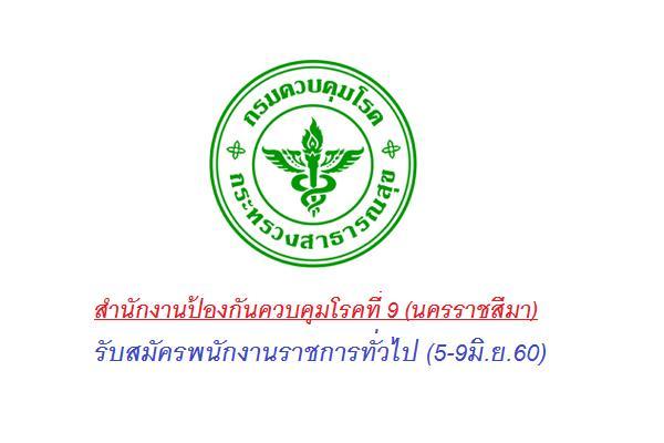 สำนักงานป้องกันควบคุมโรคที่ 9 (นครราชสีมา) รับสมัครพนักงานราชการทั่วไป (5-9มิ.ย.60)