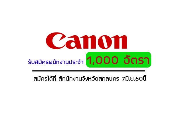 Cannon รับสมัครพนักงานประจำ 1,000 อัตรา ณ สักนักงานจังหวัดสกลนคร 7มิ.ย.60นี้