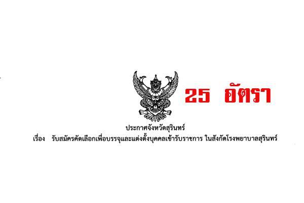 โรงพยาบาลสุรินทร์ เปิดรับสมัครสอบบรรจุพยาบาลวิชาชีพปฏิบัติการ  25 อัตรา ( 12-16 มิ.ย.60)