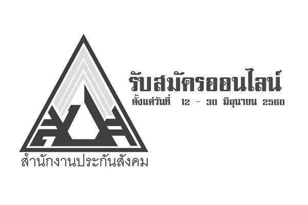 สำนักงานประกันสังคม เปิดรับสมัครสอบบรรจุข้าราชการ ในตำแหน่งต่างๆ ( 12 - 30 มิ.ย. 60 )
