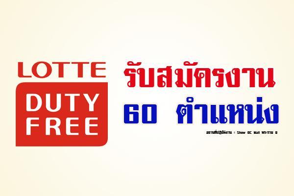 Lotte Duty Free รับสมัครงาน ด่วน! จำนวน 60 ตำแหน่ง / ป.ตรี ทุกสาขาวิชา