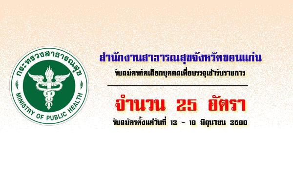 สำนักงานสาธารณสุขจังหวัดขอนแก่น เปิดสอบบรรจุข้าราชการ 25 อัตรา ( 12-16 มิ.ย. 60)