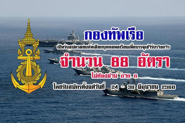 กองทัพเรือ เปิดรับสมัครบุคคลพลเรือนเพื่อบรรจุเข้ารับราชการ 88 อัตรา ประจำปี 2560