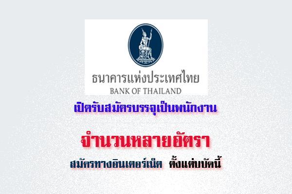 ธนาคารแห่งประเทศไทย เปิดรับสมัครบุคคลภายนอก เพื่อบรรจุเป็นพนักงาน หลานอัตรา สมัครทาง Internet