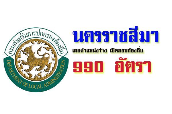 สํานักงานส่งเสริมการปกครองท้องถิ่นจังหวัดนครราชสีมา เผยตำแหน่งว่างใช้เปิดสอบพนักงานส่วนท้องถิ่น ปี 2560