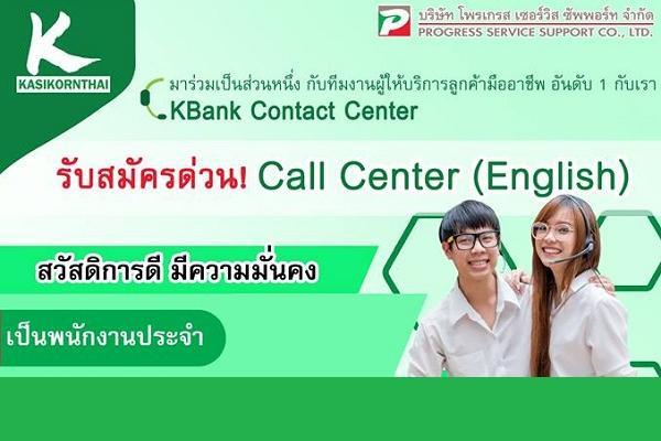 K-Contact Center เปิดรับสมัครงาน ตำแหน่ง Call Center (English) วุฒิ ป.ตรีทุกสาขา