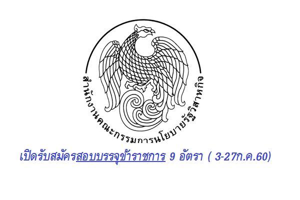 สำนักงานคณะกรรมการนโยบายรัฐวิสาหกิจ เปิดรับสมัครสอบบรรจุข้าราชการ 9 อัตรา ( 3-27ก.ค.60)