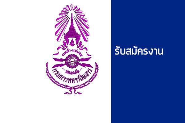 (ช/ญ) กรมการทหารสื่อสาร รับสมัครทหารกองหนุนและบุคคลพลเรือน 13 ตำแหน่ง ( 3-4 ก.ค.60)