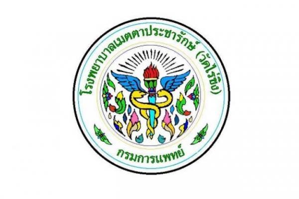 โรงพยาบาลเมตตาประชารักษ์ (วัดไร่ขิง) รับสมัครสอบลูกจ้างชั่วคราวด้วยเงินบำรุง 19 อัตรา