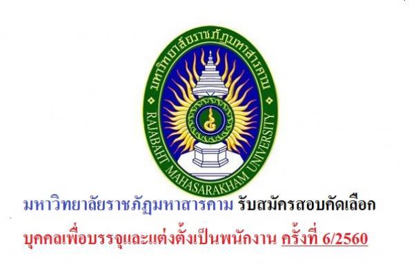 มหาวิทยาลัยราชภัฏมหาสารคาม รับสมัครสอบคัดเลือกบุคคลเพื่อบรรจุและแต่งตั้งเป็นพนักงาน ครั้งที่ 6/2560