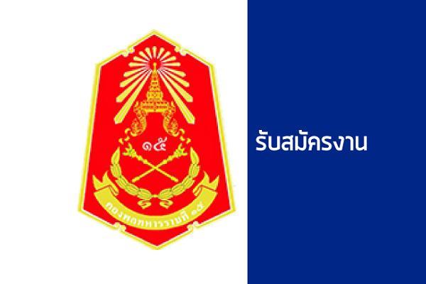 กองพลทหารราบที่ 15 เปิดรับสมัครทหารกองหนุน เพื่อเข้ารับราชการ จำนวน 13 อัตรา ตั้งแต่วันที่ 12 -21 ก.ค.60