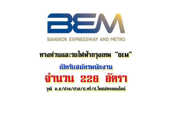 ทางด่วนและรถไฟฟ้ากรุงเทพ BEM เปิดรับสมัครพนักงาน 226 อัตรา สมัครทาง Internet ม.6/ปวช/ปวส/ป.ตรี/ป.โท