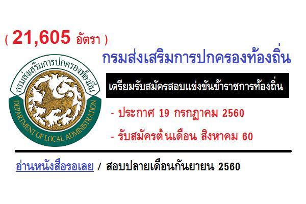 กรมส่งเสริมการปกครองท้องถิ่น เตรียมรับสมัครสอบแข่งขันข้าราชการท้องถิ่น รับสมัคร 19-21 ก.ค. 60 สมัครออนไลน์