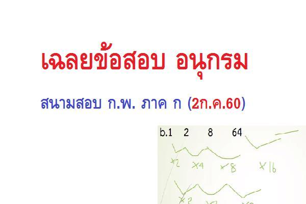 เฉลยข้อสอบอนุกรม ก.พ. ภาค ก สนามสอบวันที่ 2 ก.ค. 2560