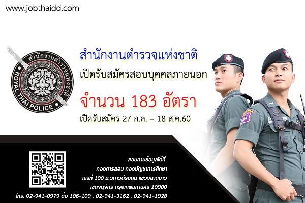 สำนักงานตำรวจแห่งชาติ เปิดรับสมัครบุคคลภายนอก 183 อัตรา (รับสมัคร 27ก.ค.-18ส.ค.60)