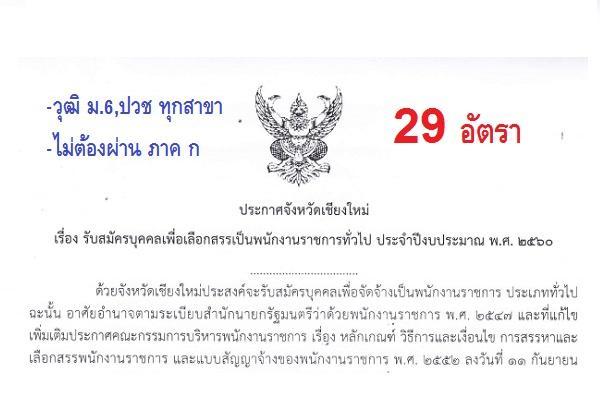วุฒิ ม.6,ปวช ทุกสาขา จังหวัดเชียงใหม่ รับสมัครบุคคลเพื่อเลือกสรรเป็นพนักงานราชการทั่วไป 29 อัตรา