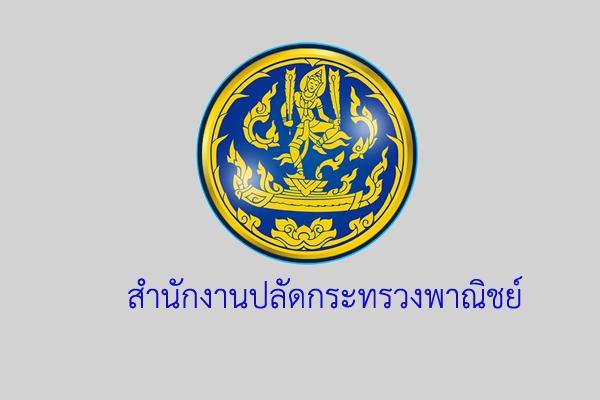 (เงินเดือน 18,000 บาท ) สำนักงานปลัดกระทรวงพาณิชย์  รับสมัครคนพิการเพื่อเลือกสรรเป็นพนักงานราชการทั่วไป