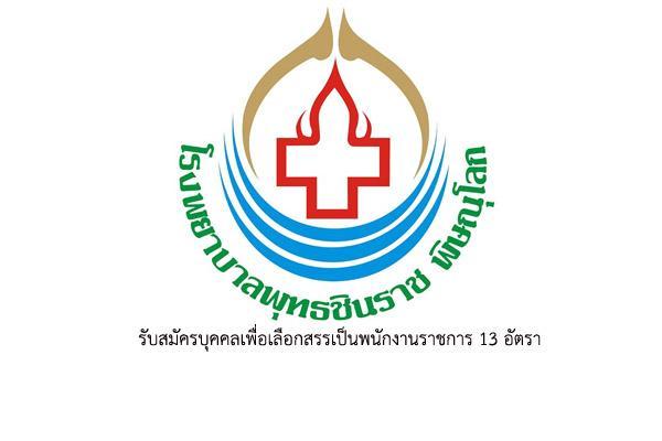 โรงพยาบาลพุทธชินราช พิษณุโลก รับสมัครบุคคลเพื่อเลือกสรรเป็นพนักงานราชการ 13 อัตรา (2-8ส.ค.60)