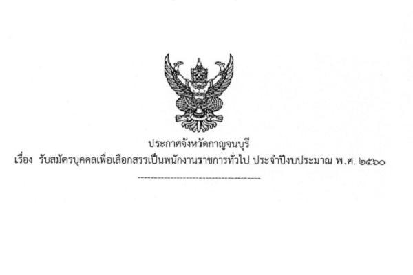 (วุฒิ ปวช.ทุกสาขาวิชา )จังหวัดกาญจนบุรี รับสมัครบุคคลเพื่อเลือกสรรเป็นพนักงานราชการทั่วไป 13 อัตรา