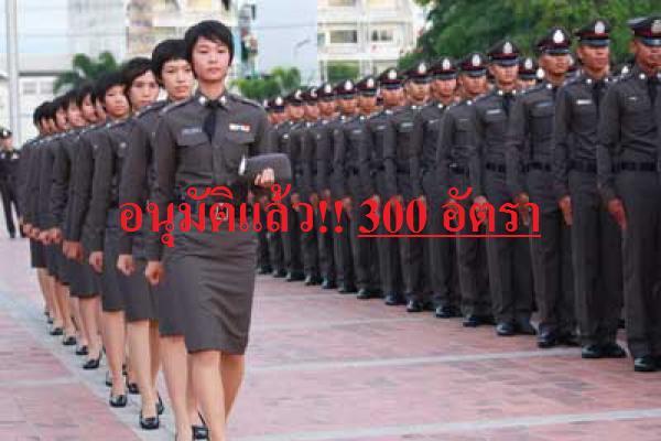 อนุมัติแล้ว!! เตรียมเปิดสอบตำรวจหญิงสายอำนวยการ นายสิบ ช/ญ 300 อัตรา