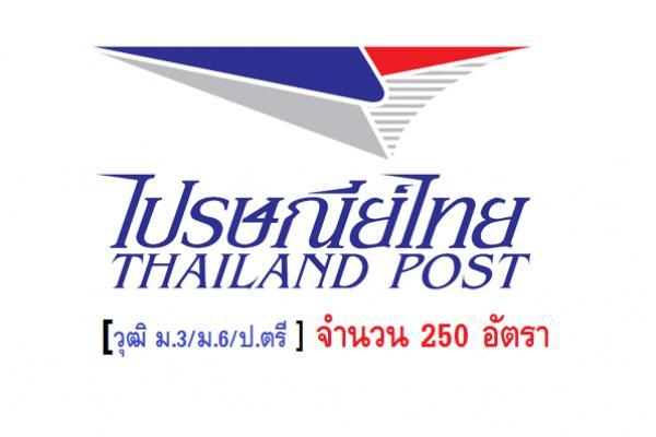 [วุฒิ ม.3/ม.6/ป.ตรี] ไปรษณีย์ไทย  รับสมัครสอบคัดเลือกคนพิการเข้าทำงาน 250 อัตรา ( 26 ก.ค.-10 ส.ค.60)