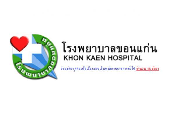 โรงพยาบาลขอนแก่น รับสมัครบุคคลเพื่อเลือกสรรเป็นพนักงานราชการทั่วไป ตำแหน่งต่างๆ จำนวน 14 อัตรา