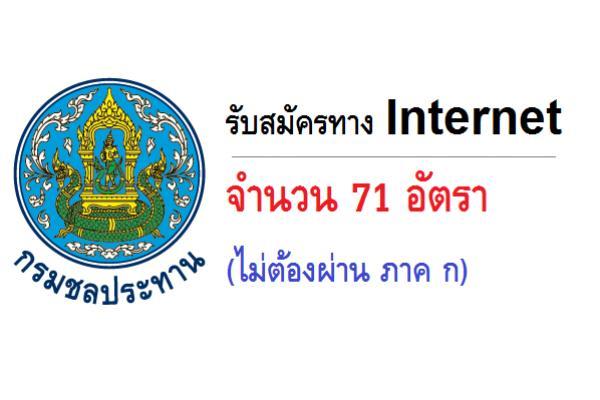 กรมชลประทาน  รับสมัครบุคคลเพื่อเลือกสรรเป็นพนักงาน 71 อัตรา สมัครทาง Internet