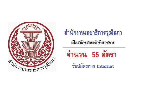 สำนักงานเลขาธิการวุฒิสภา เปิดสมัครสอบเข้ารับราชการ 55 อัตรา รับสมัครทาง Internet