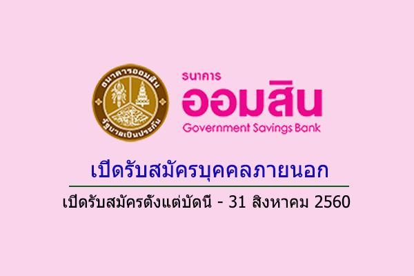 ธนาคารออมสิน เปิดรับสมัครบุคคลภายนอก [เปิดรับสมัครตั้งแต่บัดนี้ - 31 สิงหาคม 2560 ]