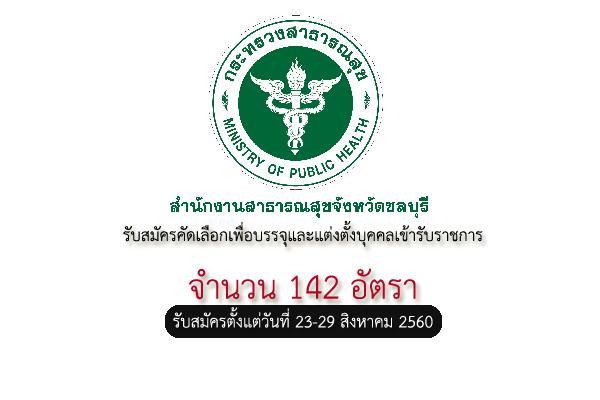 สำนักงานสาธารณสุขจังหวัดชลบุรี รับสมัครคัดเลือกเพื่อบรรจุและแต่งตั้งบุคคลเข้ารับราชการ จำนวน 142 อัตรา