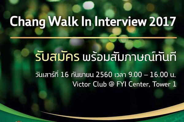 Chang Walk-in Interview 2017 วันที่ 16 กันยายน 2560   [รับสมัครบุคลากรจำนวนมาก]