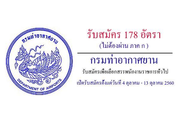 (ไม่ต้องผ่าน ภาค ก ) กรมท่าอากาศยาน รับสมัครเพื่อเลือกสรรพนักงานราชการทั่วไป 178 อัตรา