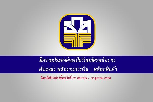 ธนาคารเพื่อการเกษตรและสหกรณ์การเกษตร (ส.ธกส.)  มีความประสงค์จะเปิดรับสมัครพนักงาน ปี 2560 รายละเอียด