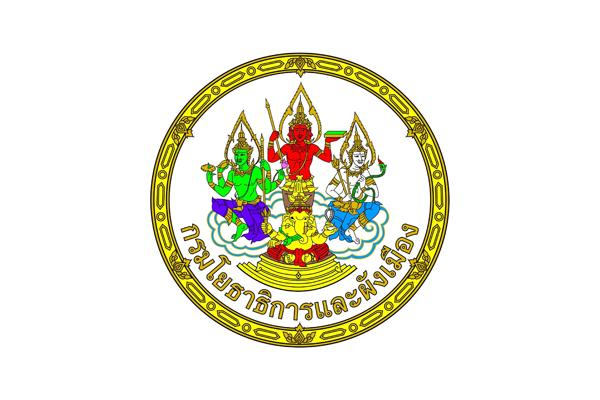 กรมโยธาธิการและผังเมือง รับสมัครบุคคลเพื่อเลือกสรรเป็นพนักงานราชการทั่วไป 9 - 17 ต.ค. 60