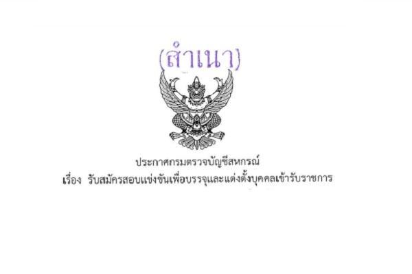กรมตรวจบัญชีสหกรณ์ รับสมัครสอบแข่งขันเพื่อบรรจุข้าราชการ รับสมัคร 17ต.ค.-9พ.ย.60