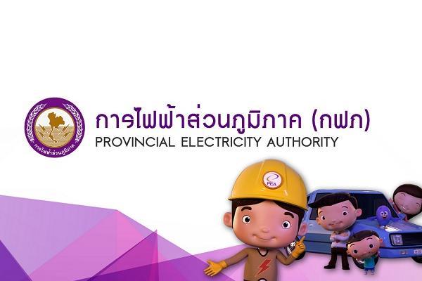 การไฟฟ้าส่วนภูมิภาคเขต 3 (ส่วนกลาง) รับสมัครเพิ่มเติมเพื่อคัดเลือกบุคลเข้าปฏิบัติงาน รับสมัคร 9 - 10 ต.ค. 60