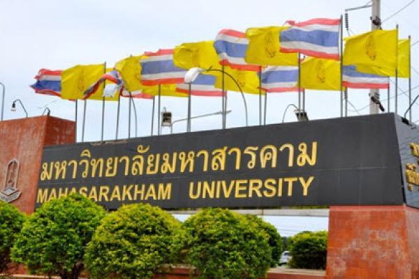 งานมหาวิทยาลัยมหาสารคาม Mahasarakahm University สมัครงานมหาวิทยาลัย