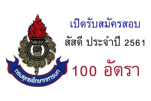 กรมยุทธศึกษาทหารบก รับสมัครและสอบคัดเลือกทหารกองหนุนบรรจุเข้ารับราชการ สายงานสัสดี 100 อัตรา