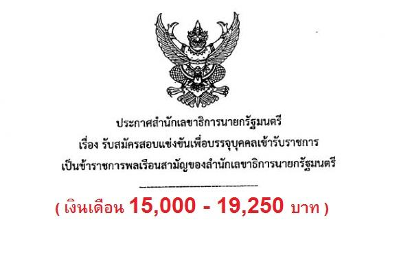 สำนักเลขาธิการนายกรัฐมนตรี รับสมัครสอบแข่งขันบรรจุข้าราชการ 7 อัตรา ( 1-28 พ.ย. 60 )
